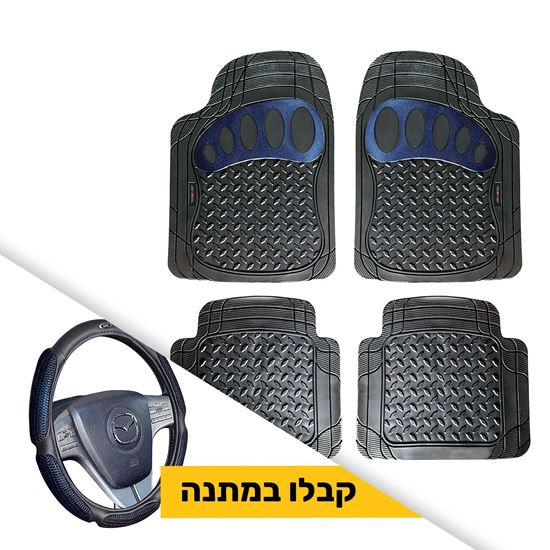 תמונה של שטיח לרכב טי-רקס כחול שחור + כיסוי הגה ספיידר כחול שחור במתנה