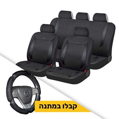 תמונה של כיסוי מושבים X-Sport שחור + כיסוי הגה סופט שחור במתנה