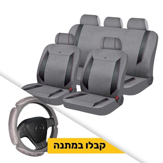 תמונה של כיסוי מושבים X-Sport שחור-אפור בהיר + כיסוי הגה סופט אפור במתנה