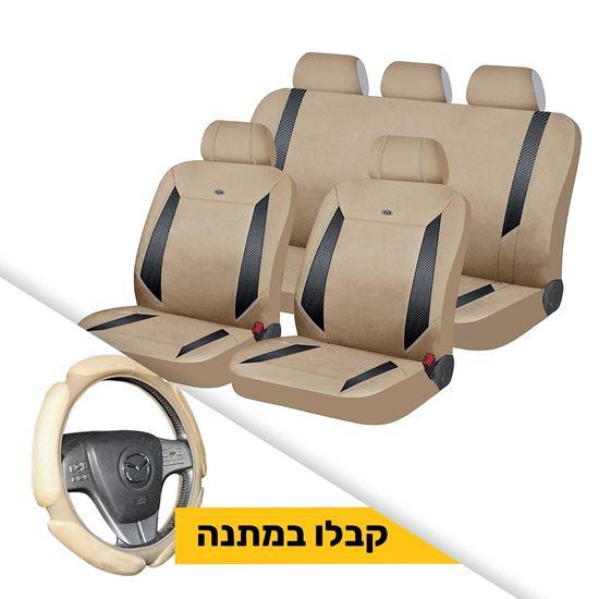 תמונה של כיסוי מושבים X-Sport שחור-בז' + כיסוי הגה סופט בז' במתנה