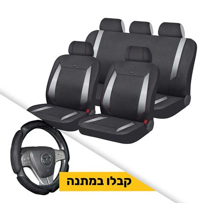 תמונה של כיסוי מושבים X-Sport שחור-כסף + כיסוי הגה סופט שחור במתנה