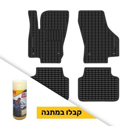 תמונה של שטיח תואם מקור לרכב סקודה אוקטביה + ג'ילדה 3D קטנה במתנה
