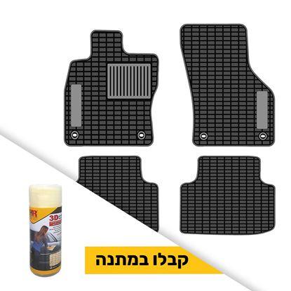 תמונה של שטיח תואם מקור לרכב סקודה סופרב + ג'ילדה 3D קטנה במתנה