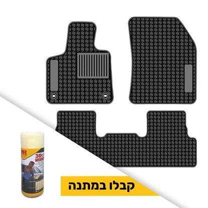 תמונה של שטיח תואם מקור לרכב פג'ו 3008 + ג'ילדה 3D קטנה במתנה