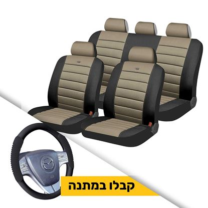 תמונה של כיסוי מושבים דיימלר במחיר מיוחד + כיסוי הגה קרוס שחור במתנה