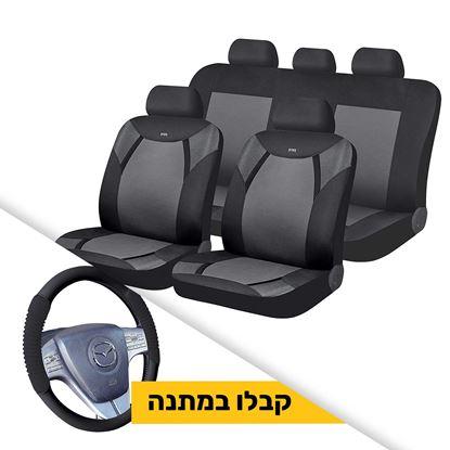 תמונה של כיסוי מושבים וייפר במחיר מיוחד + כיסוי הגה קרוס שחור במתנה