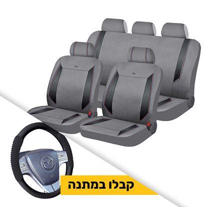 תמונה של כיסוי מושבים X-Sport במחיר מיוחד + כיסוי הגה קרוס שחור במתנה