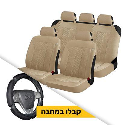תמונה של כיסוי מושבים טרנד קומפלט + כיסוי הגה סופט שחור במתנה