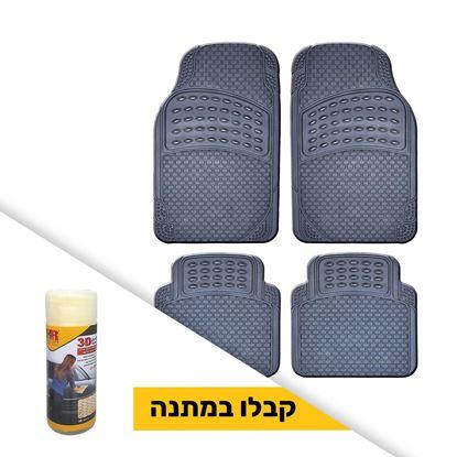 סט שטיחים לרכב לוקסור שחור