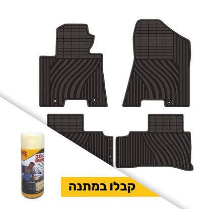 תמונה של שטיח תואם מקור לרכב קאיה ספורטאז' + ג'ילדה 3D קטנה במתנה