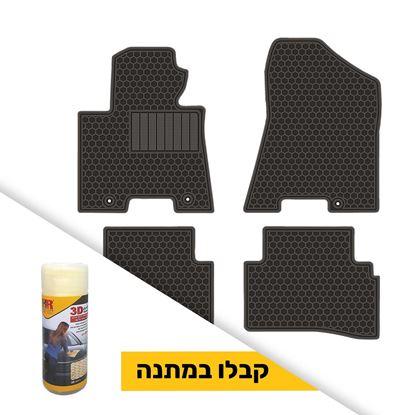 תמונה של שטיח תואם מקור לרכב סקודה קרוק + ג'ילדה 3D קטנה במתנה