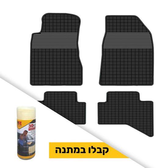 תמונה של שטיח תואם מקור לרכב איסוזו די-מקס + ג'ילדה 3D קטנה במתנה