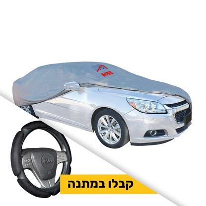 תמונה של כיסוי רכב חיצוני סופרים - לרכבים פרטיים + כיסוי הגה סופט שחור במתנה