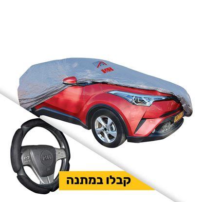 תמונה של כיסוי רכב חיצוני סופרים - לג'יפים + כיסוי הגה סופט שחור במתנה