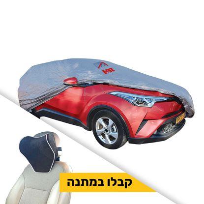 תמונה של כיסוי רכב חיצוני סופרים - לג'יפים + כרית אורטופדית לצוואר במתנה