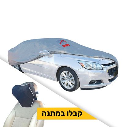 תמונה של כיסוי רכב חיצוני סופרים - לרכבים פרטיים + כרית אורטופדית לצוואר במתנה