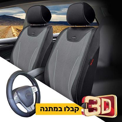 תמונה של כיסויי מושבים 3D מטדור קדמי + כיסוי הגה אלפא שחור מעור אמיתי במתנה